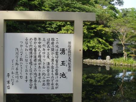 富士宮浅間神社3.jpg