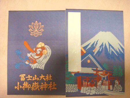富士山ご朱印帳.jpg